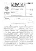 Патент 432071 Автомат для намотки заготовок из ленточных матери.^лов