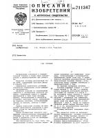 Патент 711347 Угломер