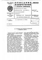 Патент 965858 Устройство для считывания информации с подвижного объекта