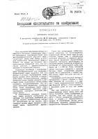 Патент 25978 Катодный генератор
