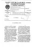 Патент 816425 Жалюзийное решето