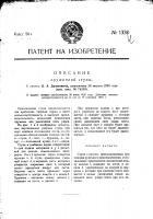 Патент 1330 Пружинная ступа