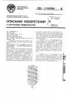 Патент 1106966 Камера в.н.жиляева для охлаждения высокотемпературных газов
