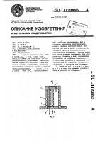 Патент 1123895 Зажим для крепления чертежей и плакатов