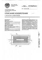 Патент 1719470 Устройство для регенерации жидкости