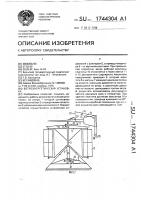 Патент 1744304 Ветроэнергетическая установка