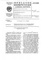 Патент 631660 Рабочий орган ворошилки