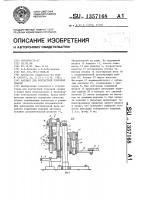 Патент 1357168 Автомат для контактной точечной сварки