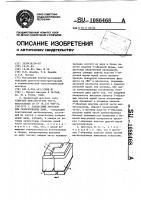 Патент 1086468 Балластный дроссель для газоразрядных ламп