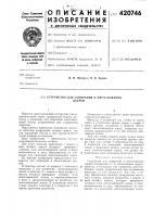 Патент 420746 Устройство для запирания и опечатываниядверей