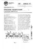Патент 1348121 Устройство для сборки и сварки кольцевых стыков обечаек