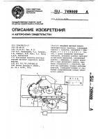 Патент 749009 Механизм шаговой подачи