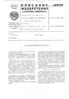 Патент 482835 Полупроводниковый прибор