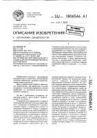 Патент 1806546 Устройство для измельчения и сушки сырья в производстве мясокостной муки