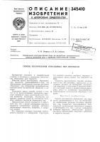 Патент 345410 Способ изготовления образцовых мер твердости