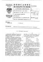 Патент 605816 Эпоксидная композиция