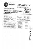 Патент 1139738 Полимерная композиция