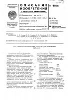 Патент 481635 Смазочно-охлаждающая жидкость для шлифования металлов