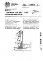 Патент 1609614 Загрузочное устройство