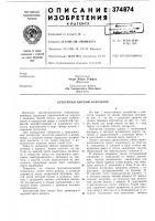 Патент 374874 Электромагнитный контактор
