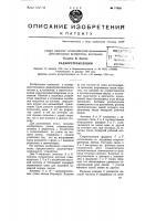 Патент 71328 Радиотрансляция
