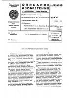 Патент 985950 Устройство подавления помех