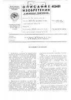 Патент 412481 Патент ссср  412481