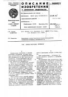 Патент 866021 Способ получения целлюлозы
