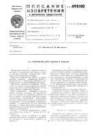 Патент 495180 Устройство для зажима и подачи