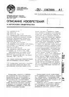 Патент 1567698 Способ получения древесной массы для изготовления газетной бумаги