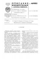Патент 469053 Шагомер