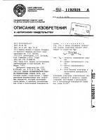 Патент 1192928 Способ автоматической сварки неповоротных стыков труб