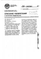 Патент 1367661 Устройство контроля расходомера