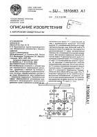 Патент 1810683 Поворотное устройство