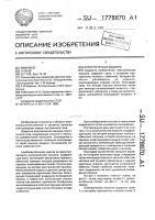 Патент 1778870 Электрическая машина