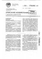 Патент 1754382 Способ изготовления порошковой проволоки