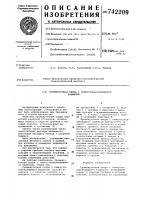 Патент 742209 Промежуточная опора с самоустанавливающимся башмаком