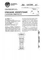 Патент 1257284 Привод скважинного штангового насоса