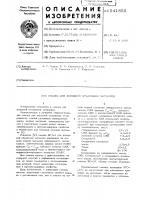 Патент 541855 Смазка для холодной штамповки металлов