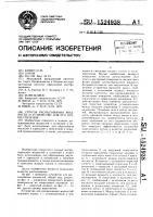 Патент 1524938 Способ распыливания жидкости и устройство для его осуществления