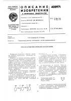 Патент 408971 Способ крашения прямыми красителями