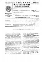Патент 972100 Устройство для добычи мелкокускового торфа