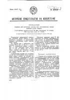 Патент 38409 Оправка для установки листов при изготовлении полых изделий путем сварки