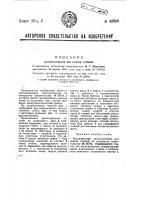 Патент 42658 Приспособление для подачи стеблей