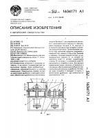 Патент 1634171 Измельчитель кормов