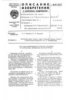 Патент 641387 Узел перемешивания рабочего раствора в устройствах проявления фотоматериала