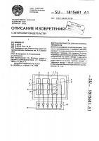Патент 1815681 Трансформатор для питания выпрямителя