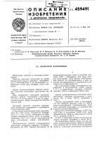 Патент 459491 Смазочная композиция