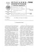 Патент 731182 Циклонная топка
