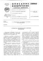 Патент 330562 Устройство автоматического контроля автоответов
